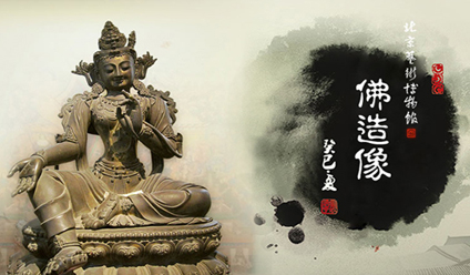 Buddhist Art Exhibition of Ming and Qing Dynasty