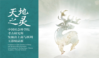 Spirit of the World: Treasures of Jades from Shang and Zhou Dynasty